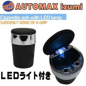 灰皿  ボトルタイプ ブルーLED ドリンクホルダーに設置|automaxizumi