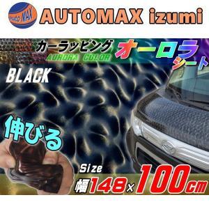 オーロラシート (大) 黒_幅148cm×100cm ブラック カーラッピングフィルム カッティング 3D 曲面対応 ステッカー 立体デザイン 壁紙 内装 外装|automaxizumi