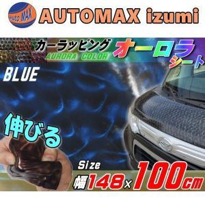 オーロラシート(大)青_幅148×100cm ブルー カーラッピングフィルム カッティング 3D 曲面 ステッカー立体 壁紙 内装 外装 automaxizumi
