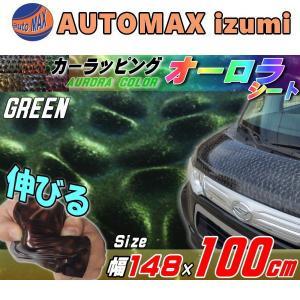 オーロラシート (大) 緑_幅148cm×100cm グリーン カーラッピングフィルム カッティング 3D 曲面対応 ステッカー 立体デザイン 壁紙 内装 外装|automaxizumi