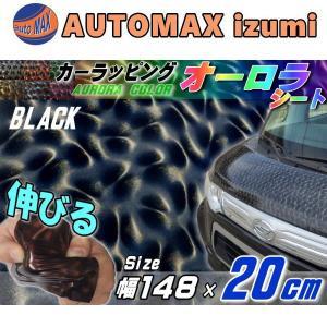 オーロラシート (20cm) 黒_幅148cm×20cm ブラック カーラッピングフィルム カッティング 3D 曲面対応 ステッカー 立体デザイン 壁紙 内装 外装|automaxizumi
