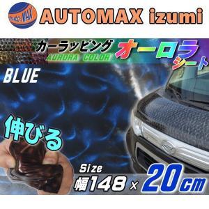 オーロラシート(20cm)青_幅148×20cm ブルー カーラッピングフィルム カッティング 3D 曲面 ステッカー立体 壁紙 内装 外装 automaxizumi