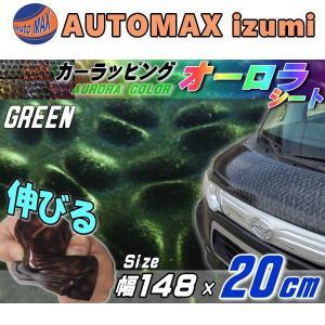 オーロラシート (20cm) 緑_幅148cm×20cm グリーン カーラッピングフィルム カッティング 3D 曲面対応 ステッカー 立体デザイン 壁紙 内装 外装|automaxizumi