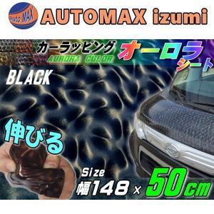 オーロラシート (50cm) 黒_幅148cm×50cm ブラック カーラッピングフィルム カッティング 3D 曲面対応 ステッカー 立体デザイン 壁紙 内装 外装|automaxizumi