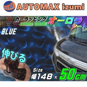 オーロラシート(50cm)青_幅148×50cm ブルー カーラッピングフィルム カッティング 3D 曲面 ステッカー立体 壁紙 内装 外装 automaxizumi