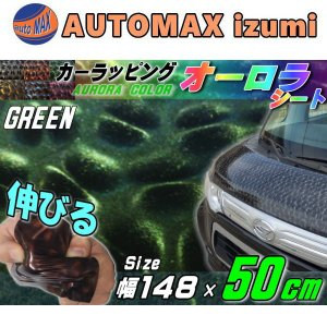 オーロラシート (50cm) 緑_幅148cm×50cm グリーン カーラッピングフィルム カッティング 3D 曲面対応 ステッカー 立体デザイン 壁紙 内装 外装|automaxizumi