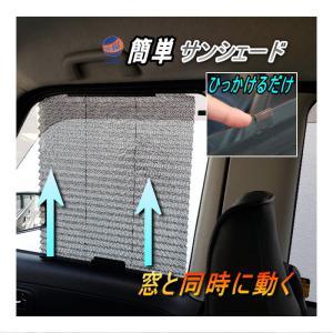 サンシェード 自動で開くフック式 汎用 車用ブラインド 開閉窓 サイドウインドウ用  日除け カーシェード 網戸 メッシュタイプ 取付簡単|automaxizumi