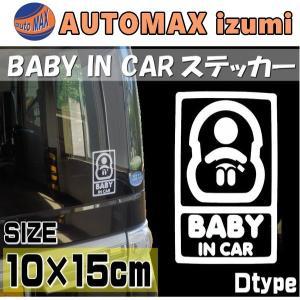 赤ちゃんが乗っています Dtype // BABY IN CARステッカー 可愛い ベビーインカー リアガラス ステッカー あかちゃん ベイビー シール ドライブサイン マーク automaxizumi