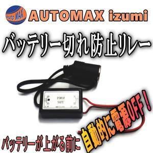 バッテリー上がり●バッテリー 上がり 防止リレーオートスリープ/オートシャットダウン自動電源オフセキュリティ対策に漏電,放電によるバッテリー切れ対策に! automaxizumi