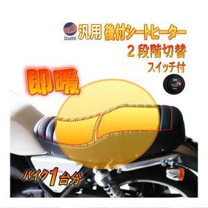 バイク用シートヒーター 1台分2枚セット 後付け 汎用 12V対応 オートバイ用 電熱ヒート 温度段階調節可能 オンオフスイッチ付き 取り付け|automaxizumi