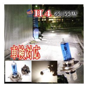 H4 ハロゲンバルブ 4200k 12V対応 100/90W 2個1セット 2本1set 純正交換用 車検対応 電球 ヘッドライト フォグランプ 小糸製作所 PIAA ホーム等で適合検索可能|automaxizumi