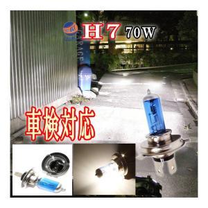 H7 ハロゲンバルブ 4200k 12V対応 100W 2個1セット 2本1set 純正交換用 車検対応 電球 ヘッドライト フォグランプ 小糸製作所 PIAA ホーム等で適合検索可能|automaxizumi