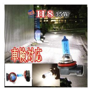 H8 ハロゲンバルブ 4200k 12V対応 35W 2個1セット 2本1set 純正交換用 車検対応 電球 ヘッドライト フォグランプ 小糸製作所 PIAA ホーム等で適合検索可能|automaxizumi