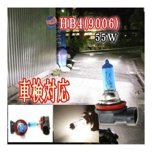 9006 ハロゲンバルブ 4200k 12V対応 55W 2個1セット 2本1set 純正交換用 車検対応 電球 ヘッドライト フォグランプ 小糸製作所 PIAA ホーム等で適合検索可能|automaxizumi