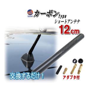 カーボンアンテナ黒12cm 汎用シームレス ショートアンテナ ブラック 120mm 車載用 ユーロタイプ ネジ径M5 M6対応 純正 交換用アルミ製リアル ウェットカーボン調|automaxizumi