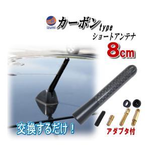 カーボンアンテナ黒8cm//汎用シームレス ショートアンテナ ブラック80mm車載用/ユーロタイプ ネジ径M5 M6対応/純正 交換用アルミ製リアル ウェットカーボン調|automaxizumi