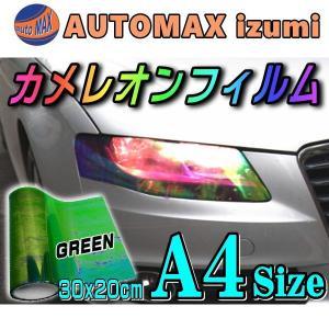 カメレオンフィルム (A4) 緑 幅30cm×20cm A4サイズ ヘッドライト フィルム オーロラ カラー レンズ 保護プロテクションフィルム アイラインフィルム グリーン|automaxizumi