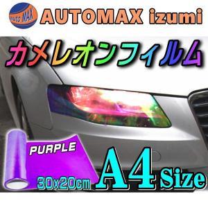 カメレオンフィルム (A4) 紫 幅30cm×20cm A4サイズ ヘッドライト フィルム オーロラ カラー レンズ 保護プロテクションフィルム アイラインフィルム パープル|automaxizumi