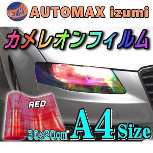 カメレオンフィルム (A4) 赤 幅30cm×20cm A4サイズ ヘッドライト フィルム オーロラ カラー レンズ 保護プロテクションフィルム アイラインフィルム レッド|automaxizumi
