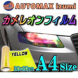 カメレオンフィルム (A4) 黄 幅30cm×20cm A4サイズ ヘッドライト フィルム オーロラ カラー レンズ 保護プロテクションフィルム アイラインフィルム イエロー|automaxizumi