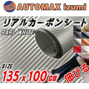 カーボン(大) パール♪135cm×1m リアルカーボンシート 糊付き/白色 耐熱/伸びる/3D 曲面対応/カッティング内装/外装/ボンネット貼り方 通販 販売|automaxizumi