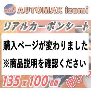 カーボン(大) マットオレンジ♪135cm×1m リアルカーボンシート 糊付き/柿色 耐熱/伸びる/3D 曲面対応/カッティング内装/外装/ボンネット貼り方 通販 販売|automaxizumi