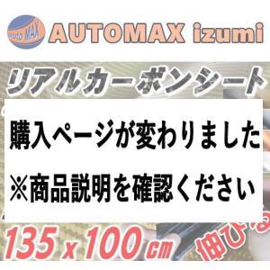 カーボン(大) 金♪135cm×1m リアルカーボンシート 糊付き/ゴールド耐熱/伸びる/3D 曲面対応/カッティング内装/外装/ボンネット貼り方 通販 販売|automaxizumi