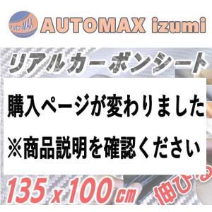 カーボン(大) 銀♪135cm×1m リアルカーボンシート 糊付き/シルバー 耐熱/伸びる/3D 曲面対応/カッティング内装/外装/ボンネット貼り方 通販 販売|automaxizumi