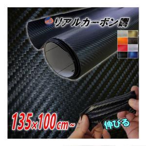 カーボン(大) 黒♪135cm×1m リアルカーボンシート 糊付き/ブラック 耐熱/伸びる/3D 曲面対応/カッティング内装/外装/ボンネット貼り方 通販 販売|automaxizumi