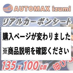 カーボン(大) 紺♪135cm×1m リアルカーボンシート糊付き/ダークブルー耐熱/伸びる/3D 曲面対応/カッティング内装/外装/ボンネット貼り方 通販 販売|automaxizumi