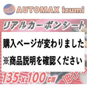 カーボン(大) 赤♪135cm×1m リアルカーボンシート 糊付き/レッド耐熱/伸びる/3D 曲面対応/カッティング内装/外装/ボンネット貼り方 通販 販売|automaxizumi