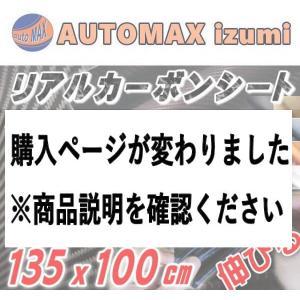 カーボン(大) 茶♪135cm×1m リアルカーボンシート 糊付き/ダークブラウン耐熱/伸びる/3D 曲面対応/カッティング内装/外装/ボンネット貼り方 通販 販売|automaxizumi