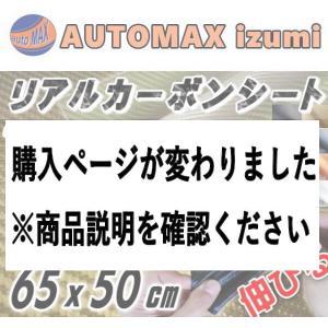 カーボン(小) 金●65cm×50cm リアルカーボンシート 糊付き/ゴールド 耐熱/伸びる/3D 曲面対応/カッティング内装/外装/ボンネット貼り方 通販 販売|automaxizumi