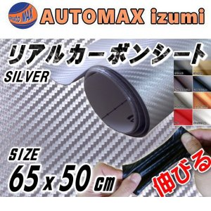 カーボン(小) 銀●65cm×50cm リアルカーボンシート 糊付き/シルバー 耐熱/伸びる/3D 曲面対応/カッティング内装/外装/ボンネット貼り方 通販 販売|automaxizumi