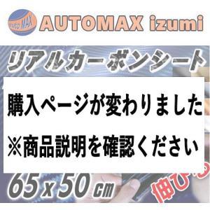 カーボン(小) 紺●65cm×50cm リアルカーボンシート 糊付き/ダークブルー 耐熱/伸びる/3D 曲面対応/カッティング内装/外装/ボンネット貼り方 通販 販売|automaxizumi