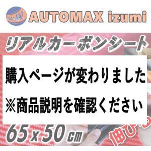 カーボン (小) 赤 幅65cm×50cm 伸びる リアルカーボンシート 耐熱 耐水 伸縮 カーボディラッピングシート 3D曲面対応 カッティングシート レッド automaxizumi