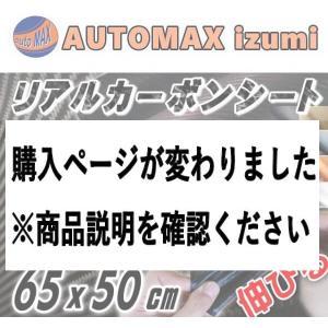 カーボン(小) 茶●65cm×50cm リアルカーボンシート 糊付き/ダークブラウン耐熱/伸びる/3D 曲面対応/カッティング内装/外装/ボンネット貼り方 通販 販売|automaxizumi