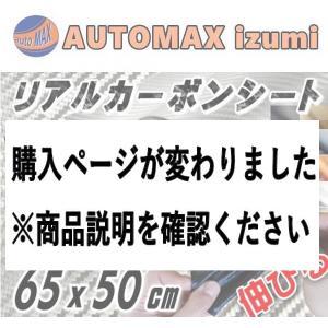 カーボン(小) 白●65cm×50cm リアルカーボンシート 糊付き/パールホワイト 耐熱/伸びる/3D 曲面対応/カッティング内装/外装/ボンネット貼り方 通販 販売|automaxizumi