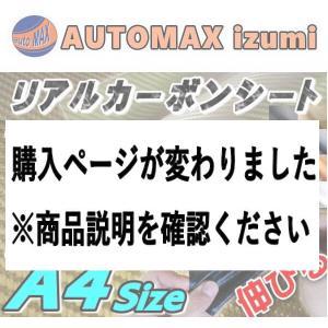 カーボン (A4) 金 幅30cm×20cm 伸びる リアルカーボンシート 耐熱 耐水 伸縮 カーボディラッピングシート 3D曲面対応 カッティングシート ゴールド A4サイズ automaxizumi