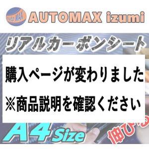 カーボン (A4) 紺 幅30cm×20cm リアルカーボンシート 耐熱 耐水 伸縮 カーボディラッピングシート 3D曲面対応 カッティングシート ダークブルー A4サイズ automaxizumi