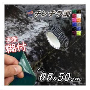 チンチラ (小) 黒 裏面糊付き 伸びる チンチラシート 幅65cm×50cm ブラック クラッシュベルベット ベロア カッティング可能なシート 補修 張り替え 生地|automaxizumi
