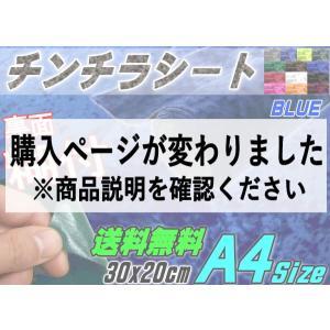 チンチラ (A4) 青 裏面糊付き 伸びる チンチラシート 幅30cm×20cm ブルー クラッシュベルベット ベロア カッティング可能なシート 補修 張り替え 生地|automaxizumi