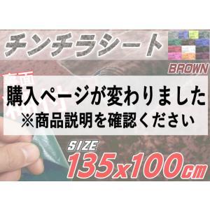 チンチラ (大) 茶 裏面糊付き 伸びる チンチラシート 幅135cm×100cm〜 ブラウン クラッシュベルベット ベロア カッティング可能なシート 補修 張り替え 生地|automaxizumi