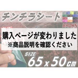チンチラ (小) 茶 裏面糊付き 伸びる チンチラシート 幅65cm×50cm ブラウン クラッシュベルベット ベロア カッティング可能なシート 補修 張り替え 生地|automaxizumi