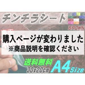 チンチラ (A4) 茶 裏面糊付き 伸びる チンチラシート 幅30cm×20cm ブラウン クラッシュベルベット ベロア カッティング可能なシート 補修 張り替え 生地|automaxizumi
