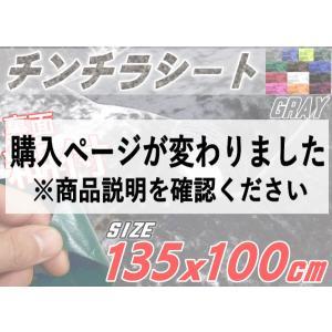 チンチラ (大) 灰 裏面糊付き 伸びる チンチラシート 幅135cm×100cm〜 グレー クラッシュベルベット ベロア カッティング可能なシート 補修 張り替え 生地|automaxizumi