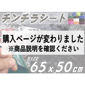 チンチラ (小) 灰 裏面糊付き 伸びる チンチラシート 幅65cm×50cm グレー クラッシュベルベット ベロア カッティング可能なシート 補修 張り替え 生地|automaxizumi