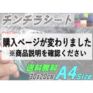 チンチラ (A4) 灰 裏面糊付き 伸びる チンチラシート 幅30cm×20cm グレー クラッシュベルベット ベロア カッティング可能なシート 補修 張り替え 生地|automaxizumi
