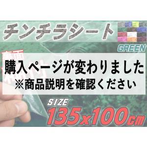 チンチラ (大) 緑 裏面糊付き 伸びる チンチラシート 幅135cm×100cm〜 グリーン クラッシュベルベット ベロア カッティング可能なシート 補修 張り替え 生地|automaxizumi
