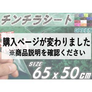 チンチラ (小) 緑 裏面糊付き 伸びる チンチラシート 幅65cm×50cm グリーン クラッシュベルベット ベロア カッティング可能なシート 補修 張り替え 生地|automaxizumi